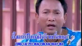 เมษาเศร้า - จีระพันธ์ วีระพงษ์ [Official MV&Karaoke]