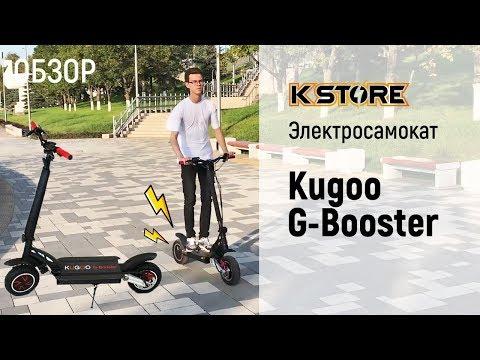 Обзор электросамоката Kugoo G Booster /KSTORE