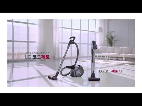 LG 코드제로 T9 TV광고 - 선 없이도 강력한 무선청소기 (인체 공학 핸들편) 2017 TVCF 30s