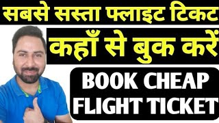 How To Book Cheap Flight Tickets With less Convenience Charge | Who Is Best Website For Airline screenshot 1