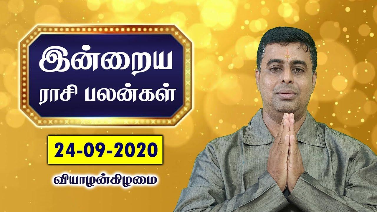 Today Rasi Palan in Tamil | 24-09-2020 | Indraya Rasi Palan Tamil | இன்றைய ராசி பலன் | Garudan TV