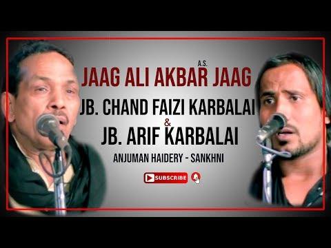 JAAG ALI AKBAR A.s. JAAG NOHA | CHAND FAIZI & ARIF KARBALAI | ANJUMAN HAIDERY SANKHNI