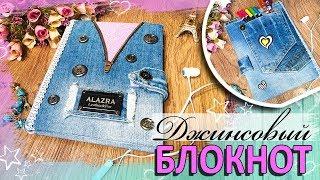 Стильный ДЖИНСОВЫЙ БЛОКНОТ своими руками (без шитья) из старых джинсов DIY   Цвет настроения синий