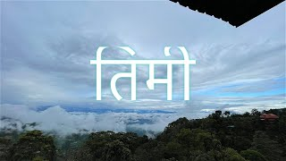Timi (Official Audio) | Neetesh Jung Kunwar