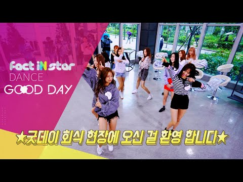 [ENG SUB] 굿데이 GOODDAY Cover - BTS SEVENTEEN GD&TAEYANG 2PM H.O.T -  팩트iN스타