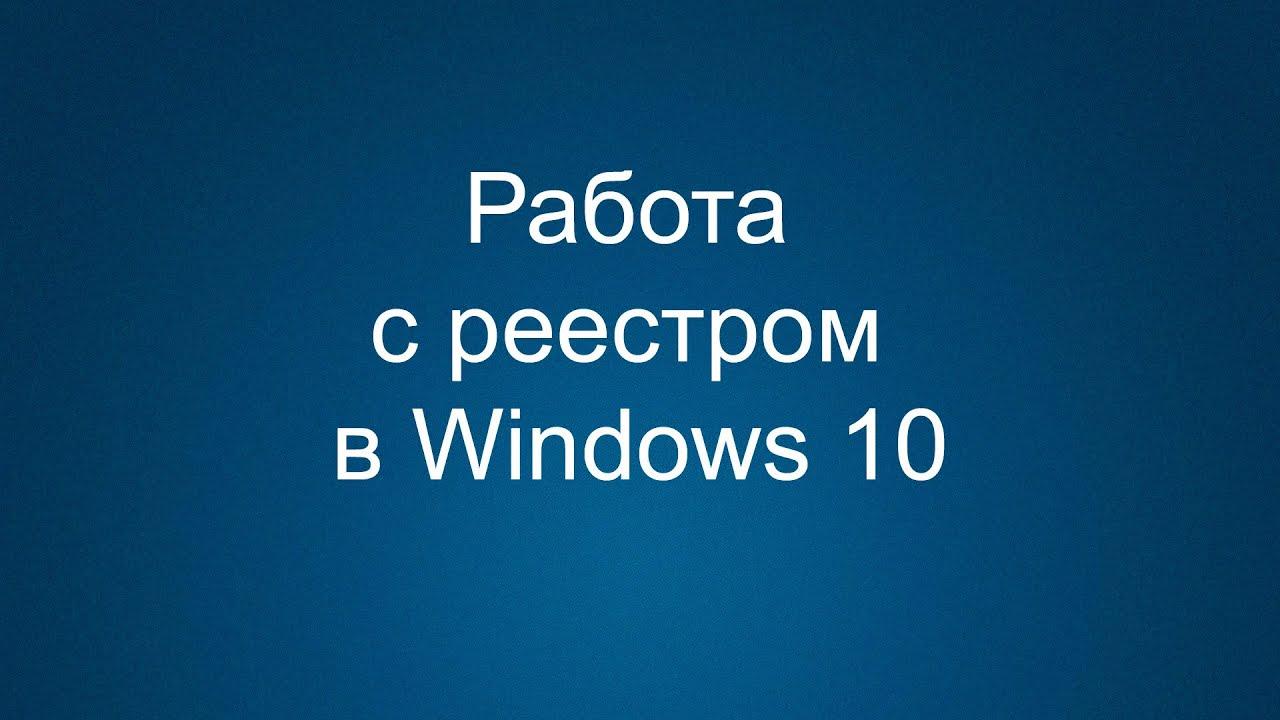 Как открыть реестр в Windows 10 и работать с ним