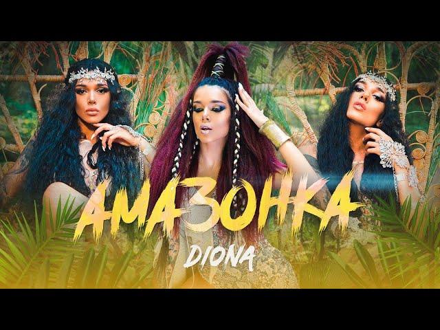 DIONA - AMAZONKA / ДИОНА - АМАЗОНКА | OFFICIAL VIDEO