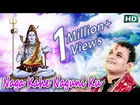 Naga Kahe Naguni Ku || Siba Darbara || Narendra kumar || WORLD MUSIC