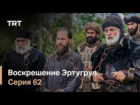 Эртугрул возрождение смотреть онлайн на русском языке 62 серия
