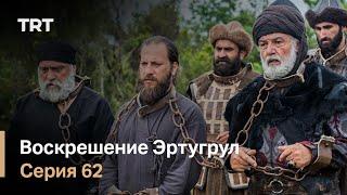 Воскрешение Эртугрул Сезон 1 Серия 62