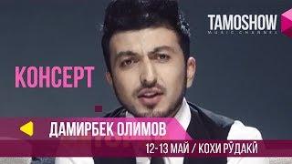 """Дамирбек Олимов Консерт / 12-13 Май / """"Кохи Рудаки"""""""
