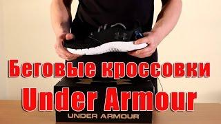 Беговые кроссовки Under Armour Flow Grid(Обзор беговых кроссовок Under Armour Flow Grid. Заказать можно здесь http://goo.gl/HMfM2r Больше товаров http://fitclothing.com.ua., 2016-03-30T22:45:30.000Z)