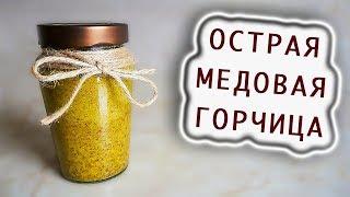 Настоящая Домашняя ГОРЧИЦА из Семян / Быстрый и Простой Рецепт