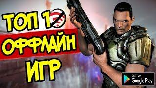 ТОП 10 ОФФЛАЙН ИГР НА АНДРОИД/iOS 2019 👌😺