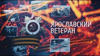 Ярославский ветеран 9 Мая 2021