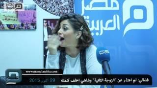 """مصر العربية   منة فضالي : لم اعتذر عن """"الزوجة الثانية"""" وشاهين اخلف كلمته"""