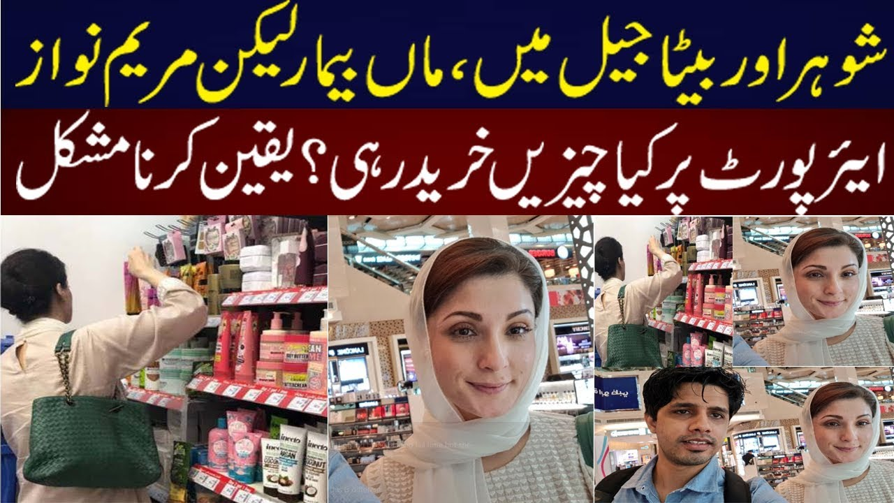 Mariyam Nwaz While Shopping At Airport In Dubai|HD VEDIO|HINDI|URDU|