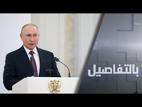 بوتين يحذر.. شرق آسيا يواجه خطر سباق تسلح