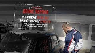 Пилоты Автодрома. Денис ПЕРЛОВ. Легенды советского автоспорта