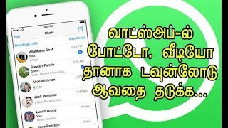 Stop Whatsapp Auto Download Files, Photos, Videos in Android Phone | Tech Cookies