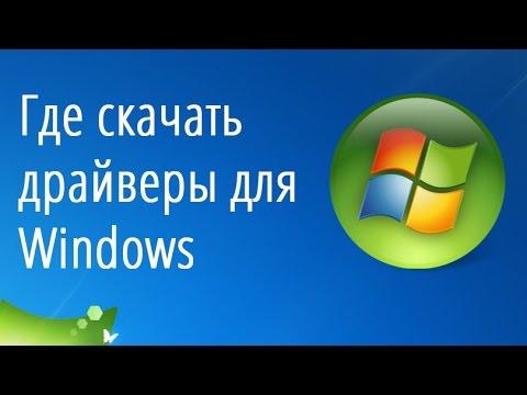 Где скачать (найти) драйверы для Windows