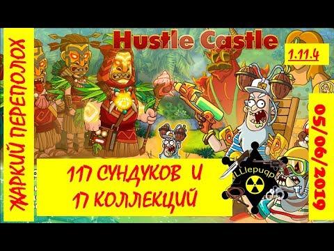 Hustle Castle | Жаркий переполох - 117 сундуков и 17 коллекций | 05/06/2019