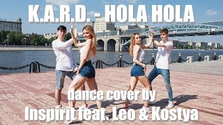 HD [K-POP DANCE COVER] K.A.R.D – HOLA HOLA by INSPIRIT Dance Group feat. Leo & Kostya