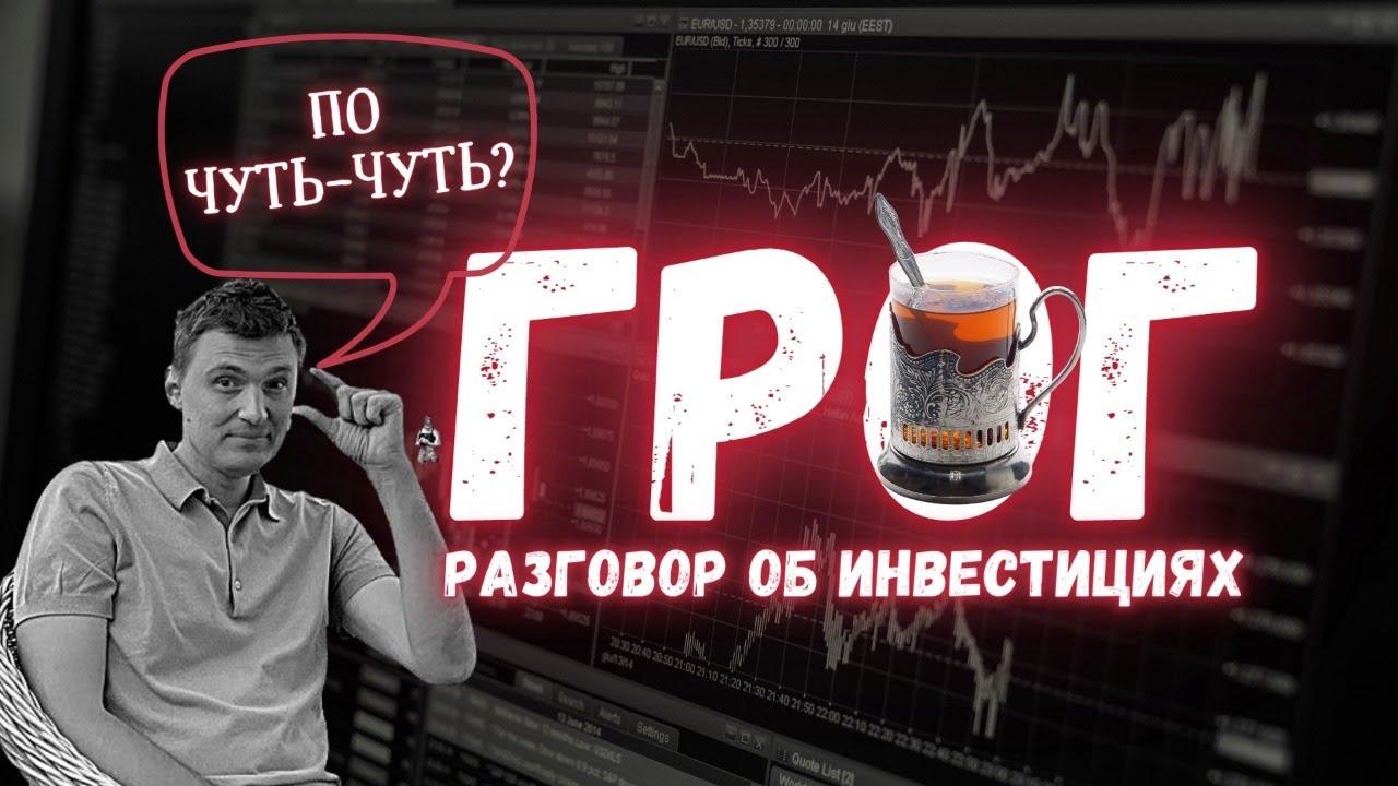 Разговоры об инвестициях с Дмитрием Солодиным
