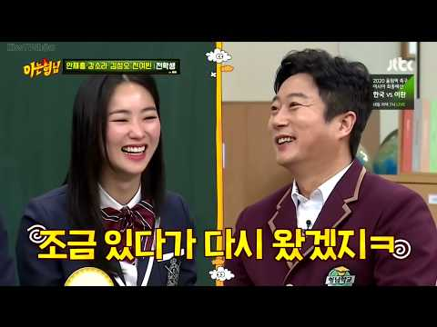 Knowing Bros Episode 213 (아는 형님) Eng Sub Full | Kim Sung-oh, Ahn Jae-hong, Kang So-ra, Jeon Yeo-been