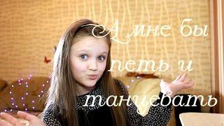 А мне бы петь и танцевать \ Ксюшка отжигает перед монитором )))