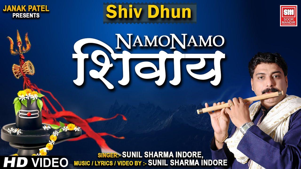 नमो नमो शिवाय I Namo Namo Shivay (Dhoon) I Om Namah Shivaya I Sunil Sharma