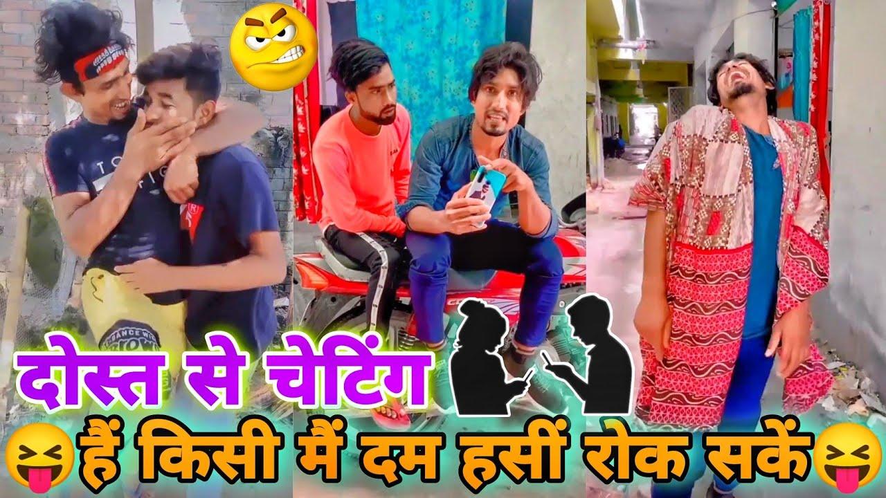दोस्त से चेटिंग 😝, Moj short videos,Mani meraj comedy, today viral,New Mani meraj bhojpuri comedy