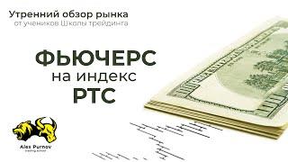 Обзор РТС 26 01 21 - Видео от Петр Алаев