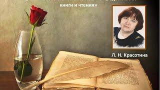 Библиотека СОШ № 17 г Вольска Л Н Красотина - к 40 - летию профессиональной деятельности.