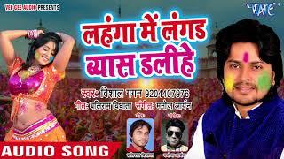 Vishal Gagan ?? ???? ??? ??? ???? 2018 - Lahanga Me Langad Byas Dalihe - Bhojpuri Hit Holi Song