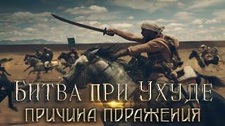 Любимец Всевышнего 65 часть Битва при Ухуде