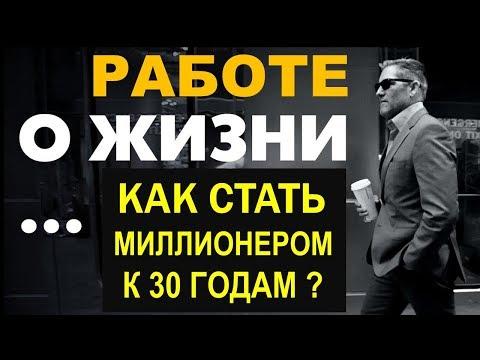 Toqunia - Igor Botnari Это видео изменит Вашу жизнь.У меня нет слов.Как стать Богатым к 30 годам?