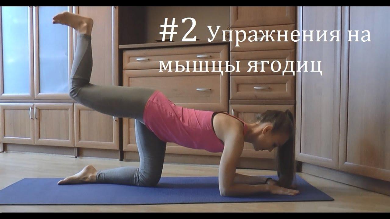 Упражнения на мышцы ягодиц! В домашних условиях! - YouTube