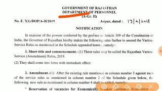 सवर्णों का 10% आरक्षण राजस्थान में लागू || EBC 10 Reservation Big News