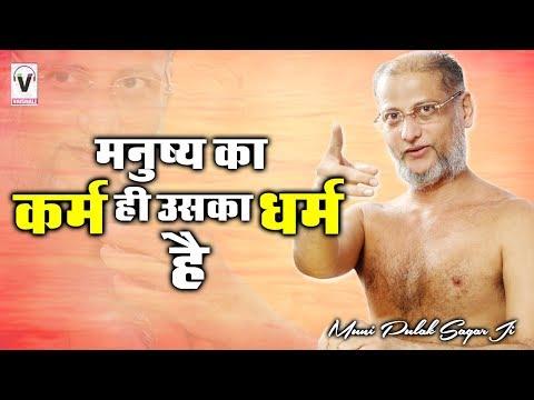 गुरुदेव पुलक सागर जी प्रवचन -  मनुष्य का कर्म ही उसका धर्म है - Muni Pulak Sagar