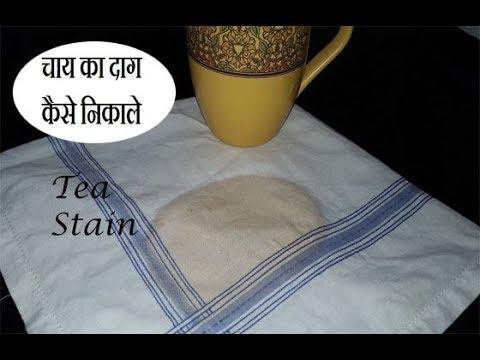 चाय का दाग  कैसे निकाले ,How To Remove Tea Stain,
