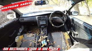 Восстановление убитого 30-ти летнего Салона авто Своими Руками.Операция Кайен