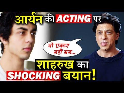 Shahrukh Khan's Shocking Statement On Son Aryan Khan Acting Debut! Mp3