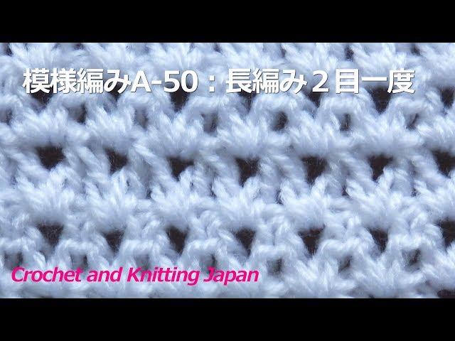 模様編みA-50:長編み2目一度【かぎ針編み初心者さん】編み図・字幕解説 Crochet Pattern / Crochet and Knitting Japan