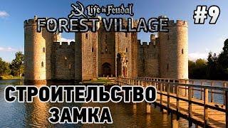 Forest Village #9 Строительство замка