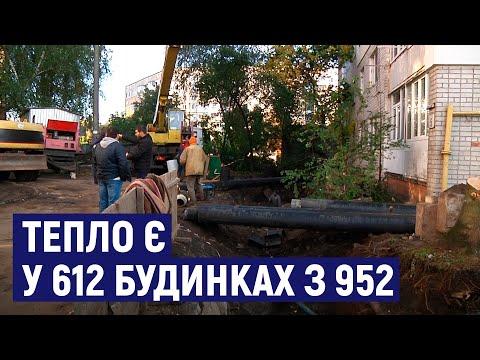 Суспільне Житомир: У Житомирі упродовж двох днів планують увімкнути тепло в більшості будинків