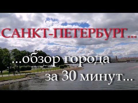 САНКТ-ПЕТЕРБУРГ... обзор города за 30 минут... июнь 2018...