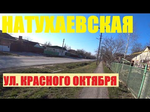 Ст. Натухаевская ул.Красного октября