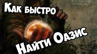 видео STALKER:Зов Припяти - Артефакт Сердце Оазиса