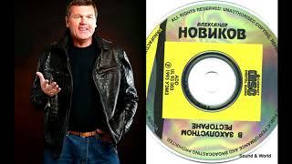 Александр Новиков – В Захолустном Ресторане (CD, Album) 1993.